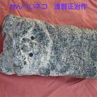 【縁起物】浅賀正治作石のネコ彫刻『負けない!せんべいネコ』国産石オリジナル作品
