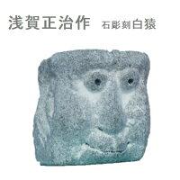 石の置物浅賀正治彫刻インテリア白猿【縁起物】オリジナルお祝い品