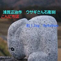 ウサギさんの石彫刻浅賀正治作【こんにちは】