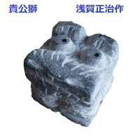 浅賀正治作獅子の石彫刻『貴公獅』きこうし【縁起物】