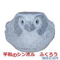 【縁起物】浅賀正治作ふくろう石の彫刻『平和への誓い』