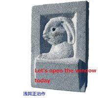 置物石オブジェインテリア浅賀正治作「今日は窓を開けよう」レリーフ彫刻ギフト送料無料