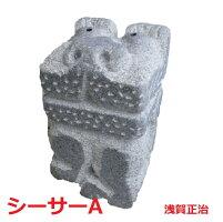 シーサーA石彫刻置物浅賀正治作