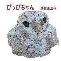浅賀正治彫刻置物石「わたしのぴっぴちゃん」インテリア置物ふくろう