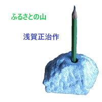 浅賀正治作山の石彫刻【ふるさとの山】国産御影石