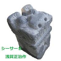 シーサーB石の彫刻置物オブジェ浅賀正治作【縁起物】