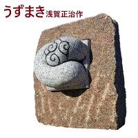 石彫刻【うずまき】浅賀正治作ガーデンオーナメント置物抽象彫刻オブジェ庭