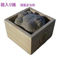 石の彫刻浅賀正治作「箱入り娘」置物
