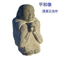 浅賀正治作石像「平和像」世界の平和を願う国産石オリジナル作品