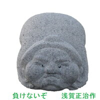 石に置物石の彫刻浅賀正治作力士「負けないぞ!」インテリア置物おすもうさんオリジナル自然石