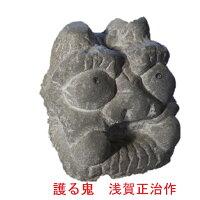 【縁起物】石の彫刻浅賀正治作箱入り娘を護る鬼オリジナル作品