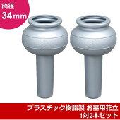 お墓用花立プラスチック製中入れ式ひょうたん型(特大)筒径:34mm1対2本セット