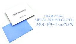 メタルポリッシュクロス 研磨剤・ワックス配合 アクセサリー磨き布(メール便送料無料)