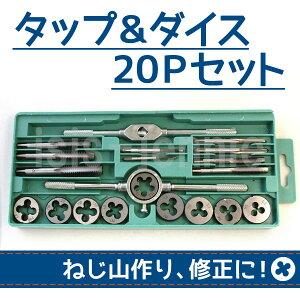 タップ&ダイス20Pセット ねじ山作り/修正