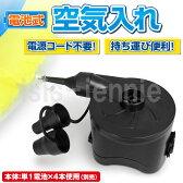 電池式 空気入れ 専用ノズル3種付き プール用 電動エアーポンプ【05P03Dec16】