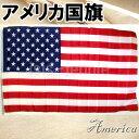 アメリカ国旗 4号 約146×90cm National Flag