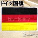 ドイツ国旗 4号 約136×90cm National Flag(メール便送料無料)