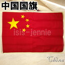 【メール便送料無料】中国国旗 約140×93cm National F...