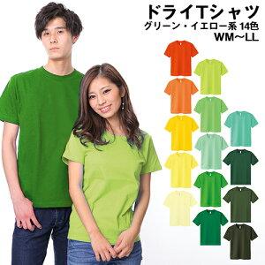 ドライメッシュTシャツ 吸汗 速乾 Tシャツ メンズ レディース ティーシャツ カラー 無地 カラー ベーシック 刺繍 プリント 対応 グリーン・イエロー系 SS S M L LL 父の日