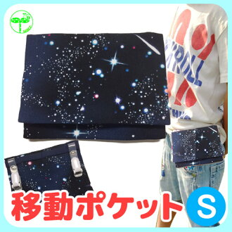 移動口袋口袋口袋組織蓋手帕手工製作兒童入場入場幼稚園小學孩子孩子在日本 Cosmo 男孩 10P03Dec16 樂天卡司