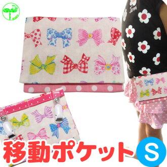 移動口袋口袋口袋組織蓋手帕手工製作兒童入場入場幼稚園小學孩子孩子在日本女孩男孩 10P05Nov16 樂天卡司