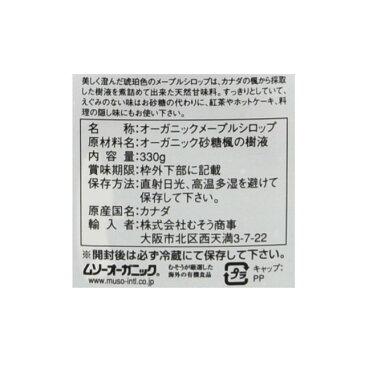 ムソー オーガニック メープルシロップ 330g≪メール便不可≫