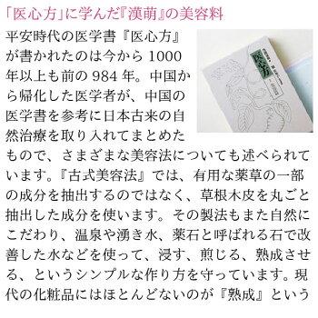 発酵・熟成コスメ漢萌(KANPOO)アイシス紫草クリーム9.8g【メール便不可】【02P03Sep16】