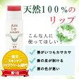 【メール便対応】アルテ紫草リップクリーム 4g