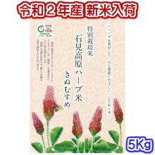 ハーブ農法米5K新米