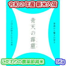 青天の霹靂5K特別栽培米新米入荷