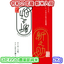 新之助2K特別栽培米新米入荷