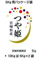 宮城県つや姫専用米袋