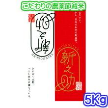 新之助5K特別栽培米