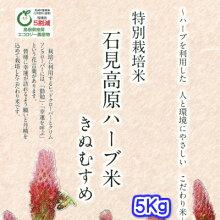 ハーブ農法米5K