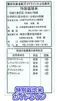 YC北海道米減農薬ガイドライン