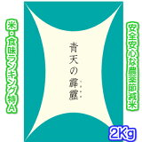 【特別栽培米】29年産 青森県のプレミアム米 青天の霹靂(へきれき) 2キロ入り