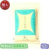 【特別栽培米】30年産新米 青森県のプレミアム米 青天の霹靂(へきれき) 2キロ入り