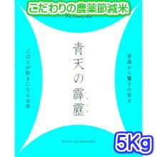 青天の霹靂5K特別栽培米