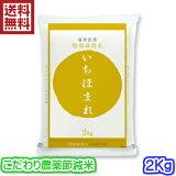 【本州は送料無料・特別栽培米】30年産 福井県 いちほまれ 2キロ入り