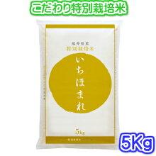 いちほまれ5K農薬節減米