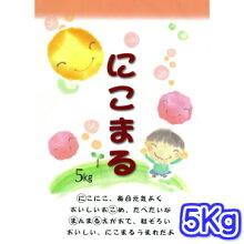 愛知県にこまる5K