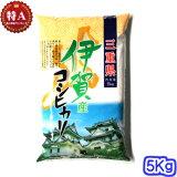 【米食味ランキング特A】30年産 三重県伊賀産 コシヒカリ 5キロ入り