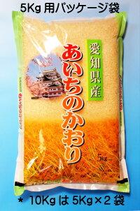 あいちのかおり米袋