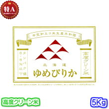 北海道ゆめぴりか5KYesclean特A