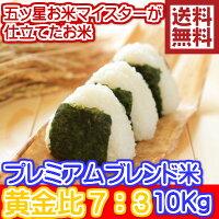ブレンド米10キロ