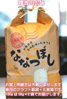 贈答用米袋