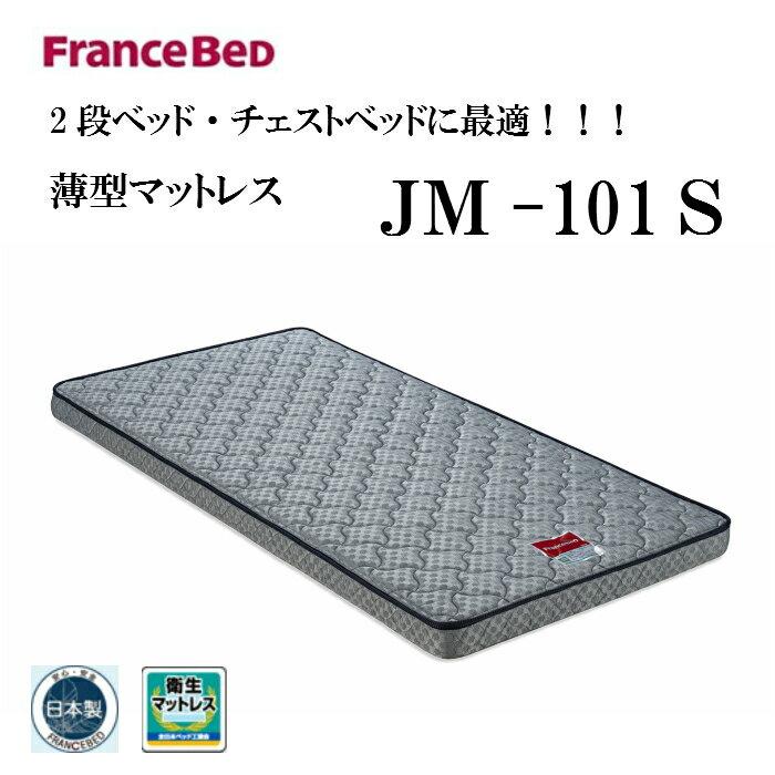 フランスベッド『JM-101S』