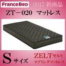 シングル送料無料フランスベッドスタイルサポートハードマットレス日本製エッジサポートコンプル仕様ハード硬め横揺れ少ない