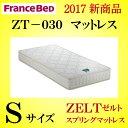 地域限定【ベッド用 西川BOXシーツ】プレゼント!!!シング...