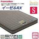 フランスベッド イーゼルRX シングル 電動ベッド対応マットレス 送料無料 曲がりやすい薄型高密度連続スプリングを使用した両面仕様 介護ベッド クォーレックス